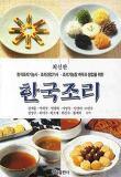 한국조리 (최신판)