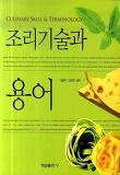 조리기술과 용어 Culinary Skill & Terminology