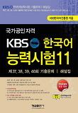 국가공인자격 KBS 한국어 능력시험. 11
