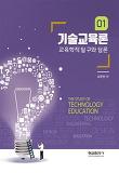 기술교육론. 1: 교육학적 탐구와 담론