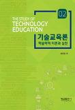 기술교육론. 2: 학습학적 이론과 실천