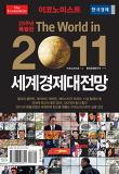 이코노미스트 2011 세계경제대전망