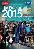 세계 경제대전망 2015(The World in 2015)