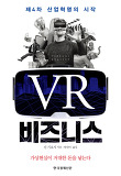 VR 비즈니스