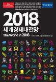 이코노미스트 세계경제대전망 2018