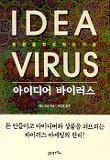 아이디어 바이러스(Idea Virus)