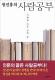정진홍의사람공부-사람을아는것의힘