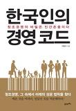 한국인의 경영 코드
