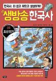 생방송 한국사. 5: 조선 전기