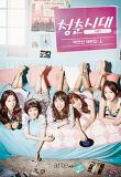 청춘시대 시즌 1 (상)(박연선 대본집)-박연선 대본집