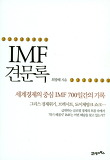 IMF 견문록