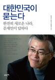대한민국이 묻는다-완전히 새로운 나라, 문재인이 답하다