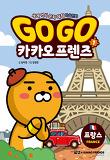 Go Go(고고)카카오프렌즈 1-프랑스(세계 역사 문화 체험 학습만화)