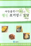 사찰음식에서 배우는 웰빙 조리법과 건강