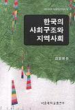 한국의 사회구조와 지역사회