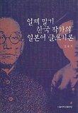 일제 말기 한국작가의 일본어 글쓰기론
