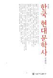 한국 현대문학사
