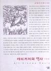 캐리커처의 역사(살림지식총서 43)