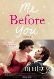 미 비포 유(Me Before You)
