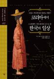 프랑스 역사학자의 한반도 여행기 코리아에서 스코틀랜드 여성 화가의 눈으로 본 한국의 일상