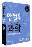 9급 안철우 공무원 과학 (2013)