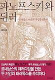 파노프스키와 뒤러:르네상스 미술과 유럽중심주의