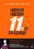 대한민국 대표엄마 11인의 자녀교육법