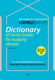 사회 핵심 용어 사전