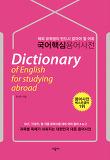 국어 핵심 용어 사전