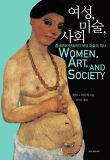 여성 미술 사회 - 중세부터 현대까지 여성 미술의 역사