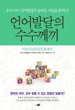 언어발달의 수수께끼 - EBS 다큐프라임 화제작