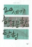20세기 한국 문학의 탐험 2 (1935~1956)