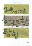 20세기 한국 문학의 탐험 3 (1957~1972)