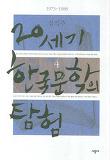 20세기 한국 문학의 탐험 4 (1973~1988)