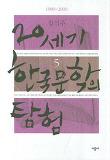 20세기 한국 문학의 탐험 5 (1989~2000)
