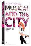 뮤지컬 앤 더 시티 MUSICAL AND THE CITY