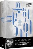 파묻힌 거인-가즈오 이시구로 장편소설