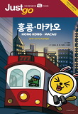 JUST GO (22) 홍콩.마카오(2016-2017)(카카오프렌즈 스페셜 에디션)