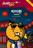 JUST GO (14) 타이완(2016-2017)(카카오프렌즈 스페셜 에디션)-카카오프렌즈 스페셜 에디션