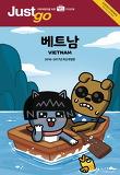JUST GO (11) 베트남(2016-2017)(카카오프렌즈 스페셜 에디션)