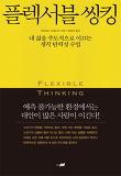 플렉서블 씽킹 Flexible Thinking