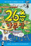 26층 나무 집 (456 Book 클럽)