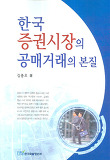 한국증권시장의 공매거래의 본질
