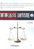 군사법의 제문제 (상)