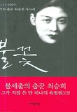 불꽃 - 1911~1969, 세기의 춤꾼 최승희 자서전