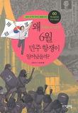 역사공화국 한국사법정