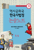 역사공화국 한국사법정 논술노트. 3