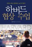 하버드 협상 수업