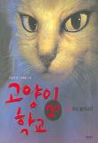 고양이 학교 2부(3)흰빛 불가사리