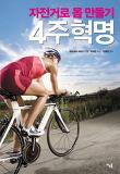 자전거로 몸 만들기 4주 혁명